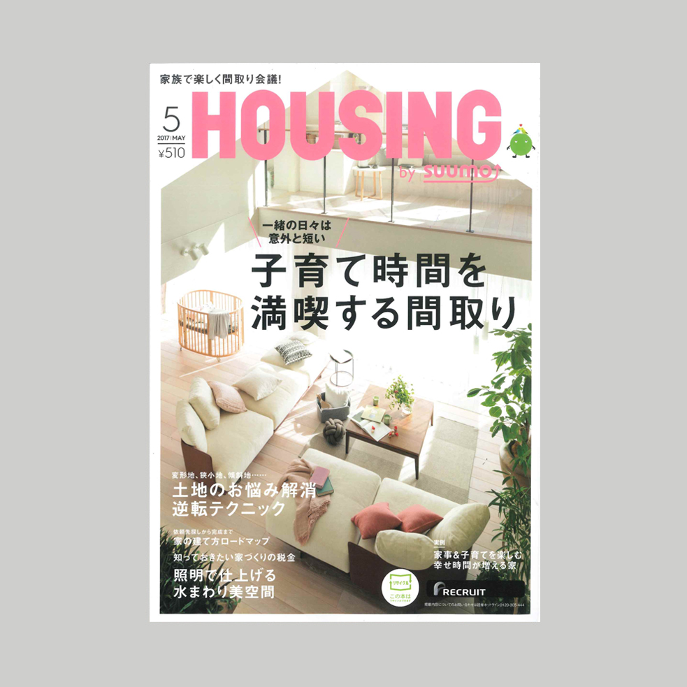HOUSING by suumo  2017.5