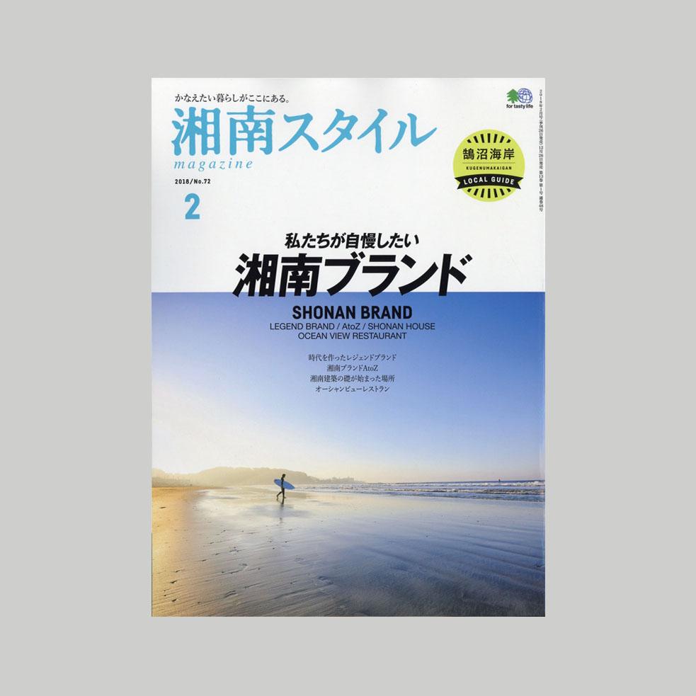 湘南スタイルmagazine 2018.02