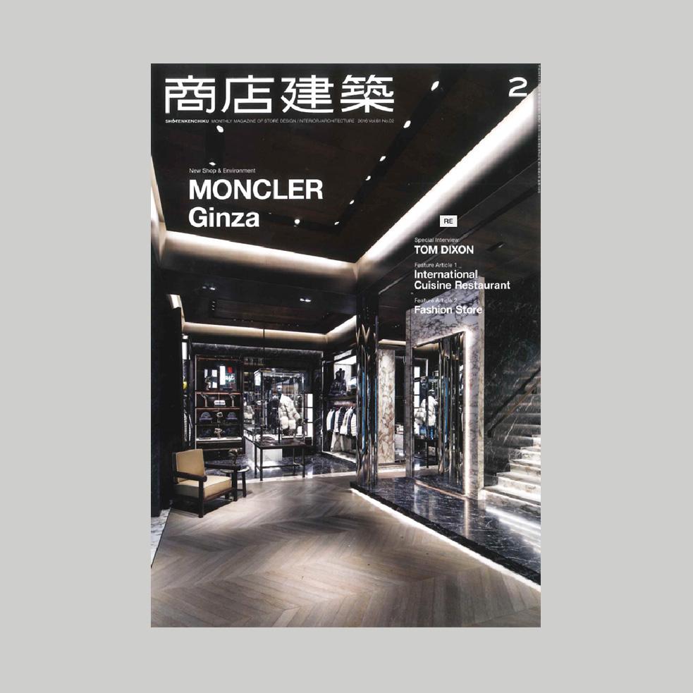 商店建築 2016.02